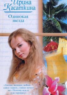 Обложка книги  - Одинокая звезда