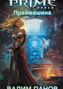 Обложка книги  - Праймашина