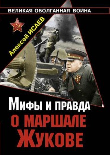Обложка книги  - Мифы и правда о маршале Жукове