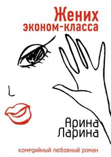 Обложка книги  - Жених эконом-класса