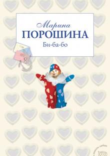 Обложка книги  - Би-ба-бо