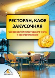 Обложка книги  - Ресторан, кафе, закусочная