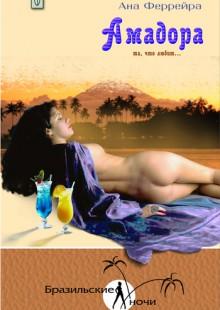 Обложка книги  - Амадора. Та, что любит...