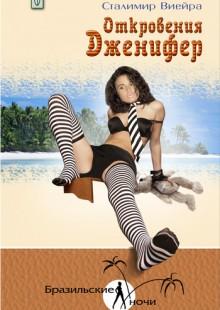 Обложка книги  - Откровения Дженифер