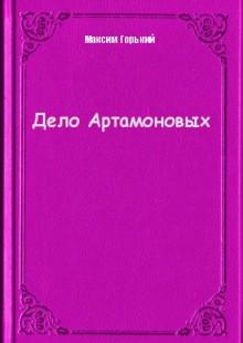 Обложка книги  - Дело Артамоновых