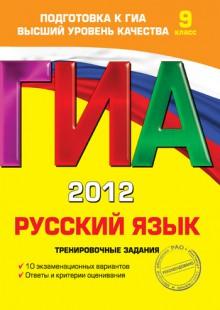 Обложка книги  - ГИА 2012. Русский язык. Тренировочные задания. 9 класс