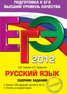Обложка книги  - ЕГЭ 2012. Русский язык. Сборник заданий
