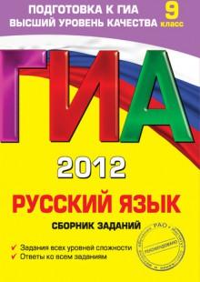 Обложка книги  - ГИА 2012. Русский язык. Сборник заданий. 9 класс