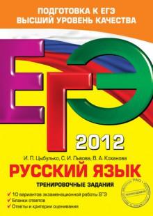 Обложка книги  - ЕГЭ 2012. Русский язык. Тренировочные задания