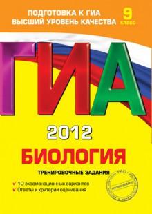 Обложка книги  - ГИА 2012. Биология. Тренировочные задания. 9 класс