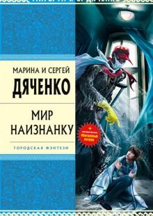 Обложка книги  - Мир наизнанку (сборник)