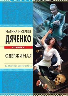 Обложка книги  - Одержимая