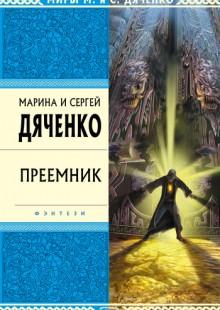Обложка книги  - Преемник