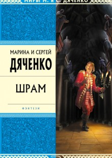 Обложка книги  - Шрам