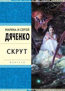 Обложка книги  - Скрут