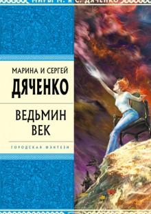 Обложка книги  - Ведьмин век