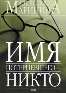 Обложка книги  - Имя потерпевшего – Никто