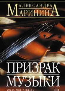 Обложка книги  - Призрак музыки
