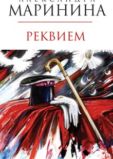 Обложка книги  - Реквием