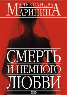 Обложка книги  - Смерть и немного любви