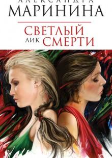 Обложка книги  - Светлый лик смерти