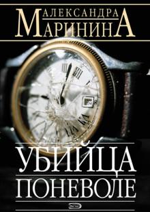 Обложка книги  - Убийца поневоле