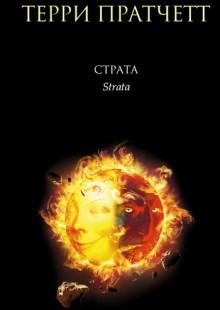 Обложка книги  - Страта