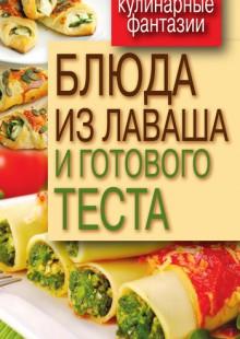 Обложка книги  - Блюда из лаваша и готового теста