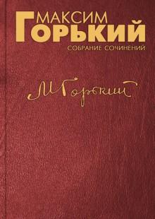 Обложка книги  - Молодая литература и её задачи