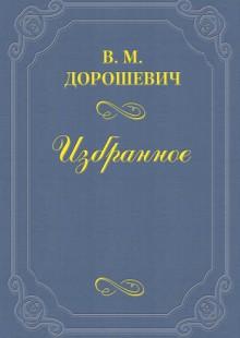 Обложка книги  - Дар слова