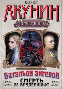 Обложка книги  - Батальон ангелов