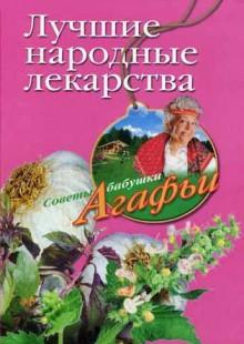 Обложка книги  - Лучшие народные лекарства