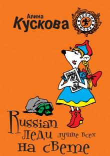 Обложка книги  - Russian леди лучше всех на свете