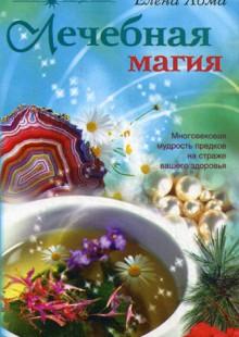 Обложка книги  - Лечебная магия