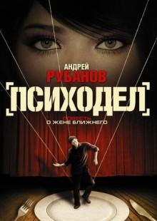 Обложка книги  - Психодел