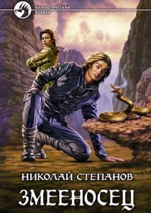 Обложка книги  - Змееносец