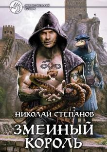 Обложка книги  - Змеиный король
