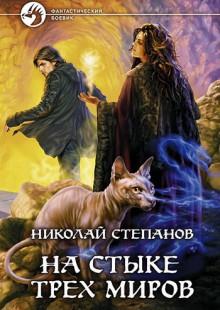 Обложка книги  - На стыке трех миров