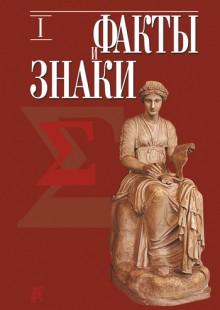 Обложка книги  - Факты и знаки: Исследования по семиотике истории. Выпуск 1