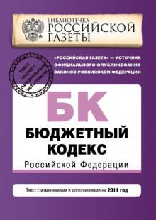 Обложка книги  - Бюджетный кодекс Российской Федерации. Текст с изменениями и дополнениями на 2011 год