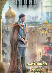 Обложка книги  - Виват Император!