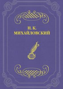 Обложка книги  - Ан. П. Чехов. В сумерках. Очерки и рассказы, СПб., 1887.