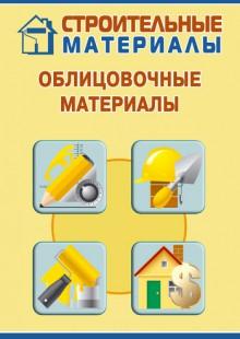 Обложка книги  - Облицовочные материалы