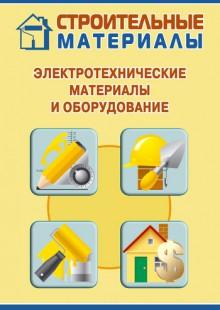 Обложка книги  - Электротехнические материалы и оборудование
