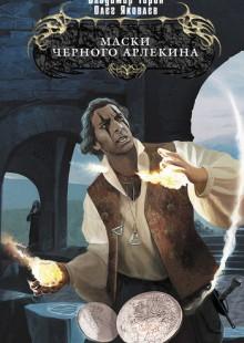 Обложка книги  - Маски Черного Арлекина