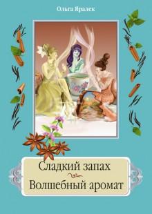 Обложка книги  - Сладкий запах. Волшебный аромат