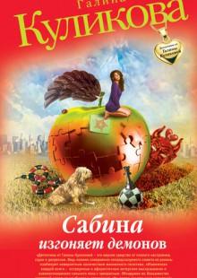 Обложка книги  - Сабина изгоняет демонов