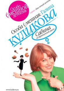 Обложка книги  - Сабина на французской диете
