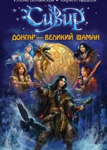 Обложка книги  - Донгар – великий шаман