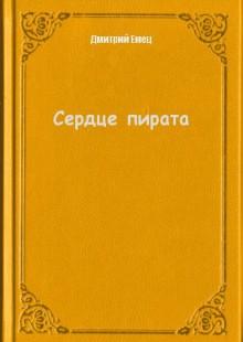 Обложка книги  - Сердце пирата